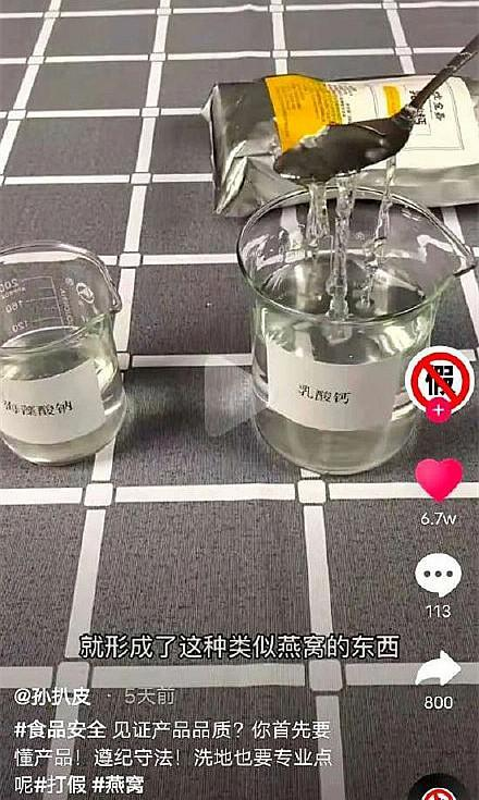 """""""带货翻车""""辛巴所售燕窝被王海检测为糖水 蛋白质为零"""