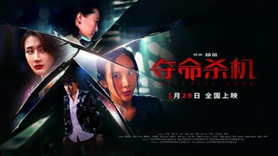 悬疑烧脑电影《夺命杀机》定档1月29日 为情复仇身陷局中局