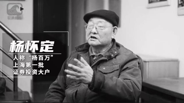 """从2万到100万,投资国库券一战成名!中国第一股民""""杨百万""""去世"""