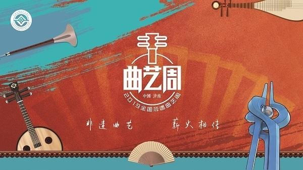 覆盖济南43个社区,2019全国非遗曲艺周社区巡演即将启动!