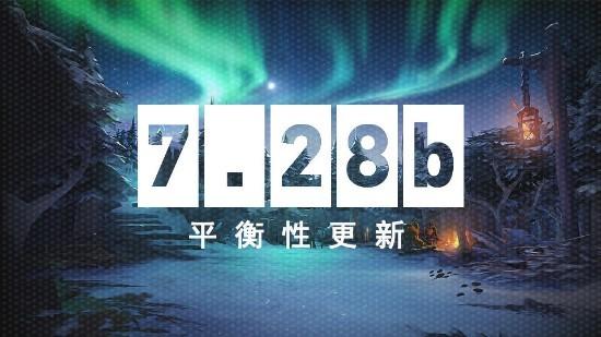 """《Dota2》7.28b平衡性更新 黑鸟喜提""""史诗级""""加强"""