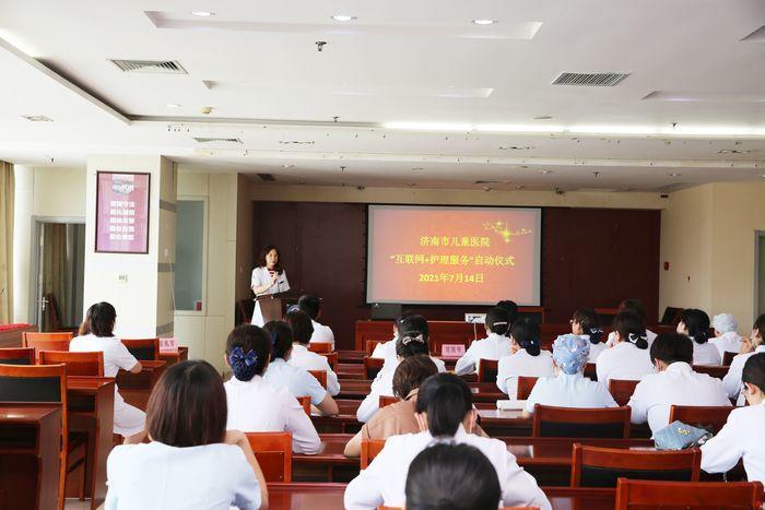 """【我为群众办实事】济南市儿童医院""""互联网+护理服务""""项目正式启动"""