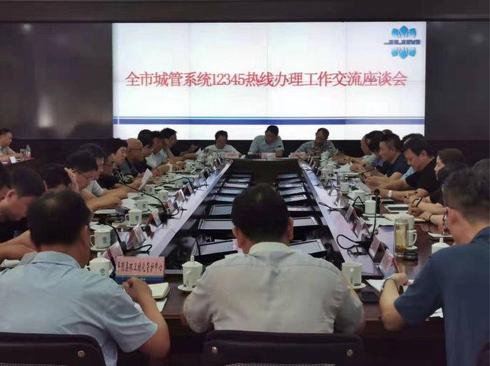 济南城管系统12345热线办理工作...