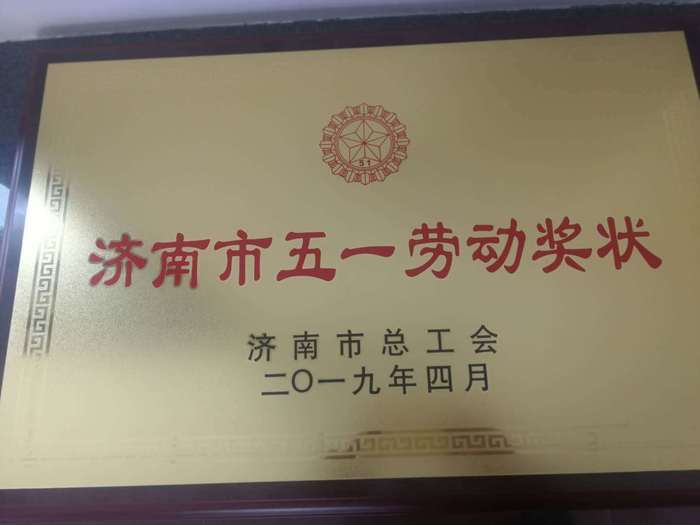 """喜讯!济南三中荣获2019年济南市""""五一""""劳动奖章"""