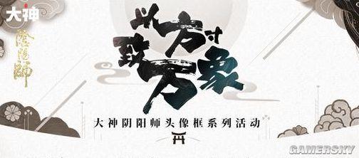 《阴阳师》x网易大神头像框系列活动、小纸人冬日换装计划温暖来袭!