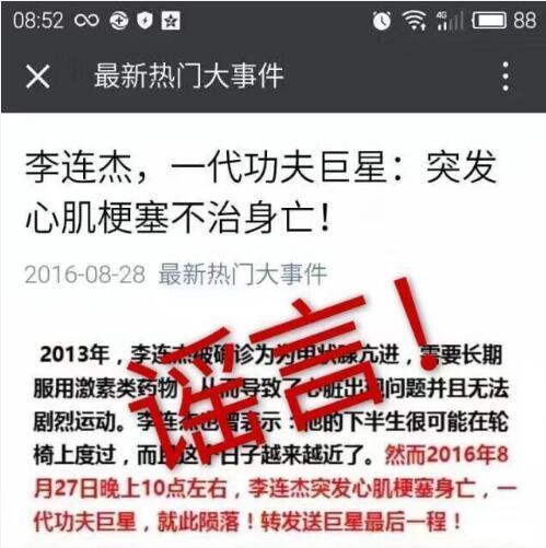 """55岁李连杰首度回应""""被死亡"""",暴露了他弱小的冤家圈"""