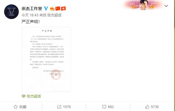 张杰工作室发声明打假 对非法招募牟利者将追责