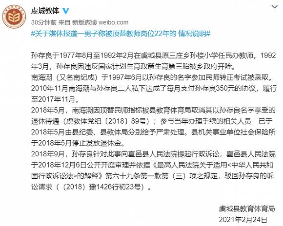 河南一男子称被顶替教师岗22年,官方通报来了
