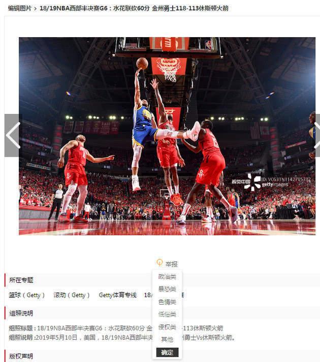 视觉中国恢复上线:新增举报功能 企业商标仍可检索