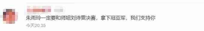 朱雨玲�M4����瘃T天薇 球迷:她能��∵@位新加坡老��幔�