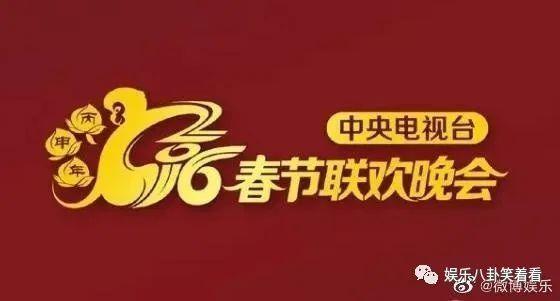 央视牛年春晚Logo发布 肉嘟嘟的牛憨态可掬