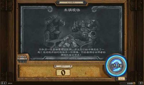 《炉石传说》8月15日最新大乱斗 车祸现场玩法介绍