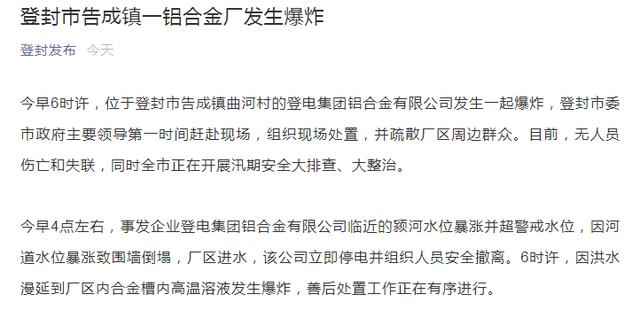 官方通报河南登封工厂爆炸原因,具体事件来龙去脉曝光!