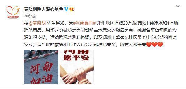 众星捐款驰援河南:邓超孙俪捐100万,黄晓明送物资