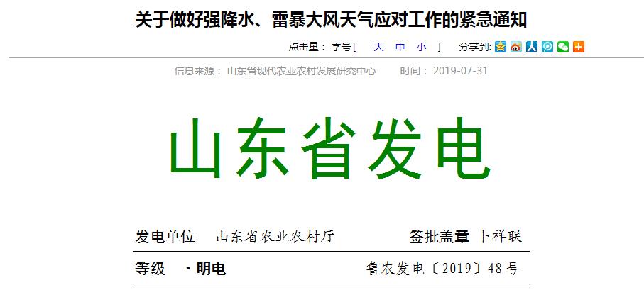 山东省农业农村厅发布紧急通知 积极应对强降水、雷暴大风天气