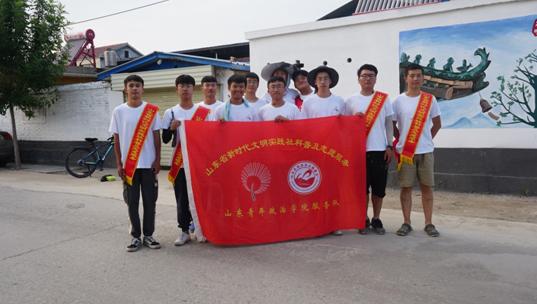 山东青年政治学院派出文化下乡志愿服务队开展乡村文化振兴工作