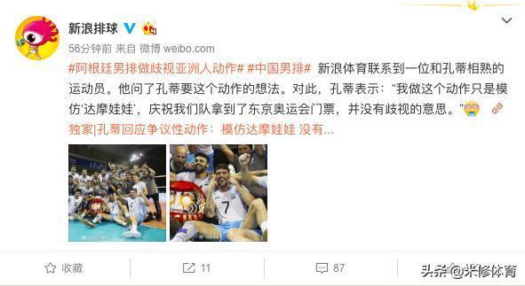 阿根廷男排在中国公然挑衅 做歧视动作还想洗白
