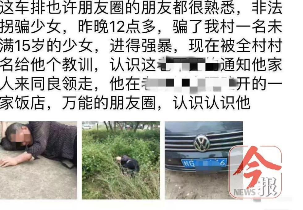 61岁男子与16岁少女发生关系被民众打趴 警方通报