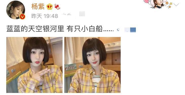 杨紫晒照cos普普 齐刘海短发造型俏皮又灵动
