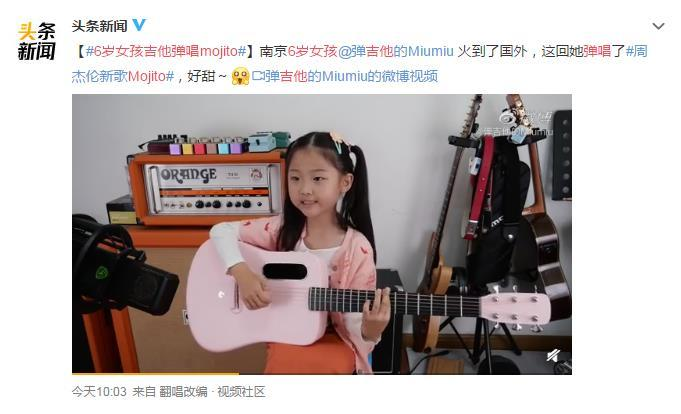 火到了国外!6岁女孩吉他弹唱Mojito甜炸了 网友:我六岁在干啥?