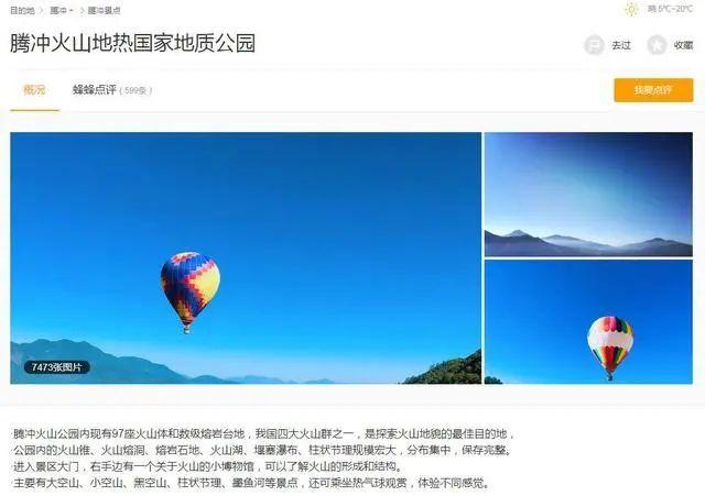 看着都绝望!云南腾冲一景区工作人员从热气球坠亡,涉事项目已停运