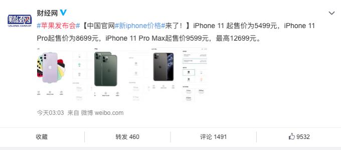 苹果发布会有何看点?新iPhone定价下调,采用浴霸三摄设计