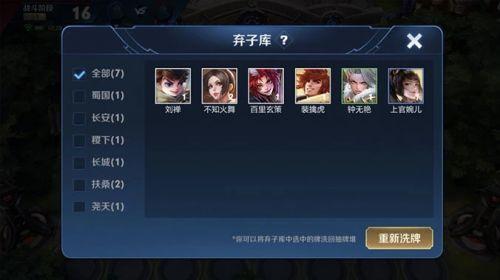 王者模拟战角色招募系统讲解 增加弃牌重置独特机制