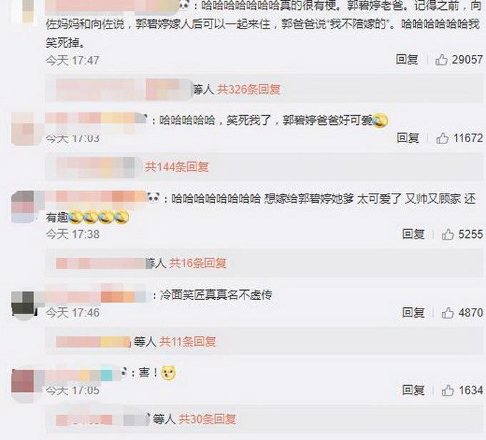 太肉麻!郭碧婷爸爸和向佐的对话引爆笑 网友:全家都撒粮