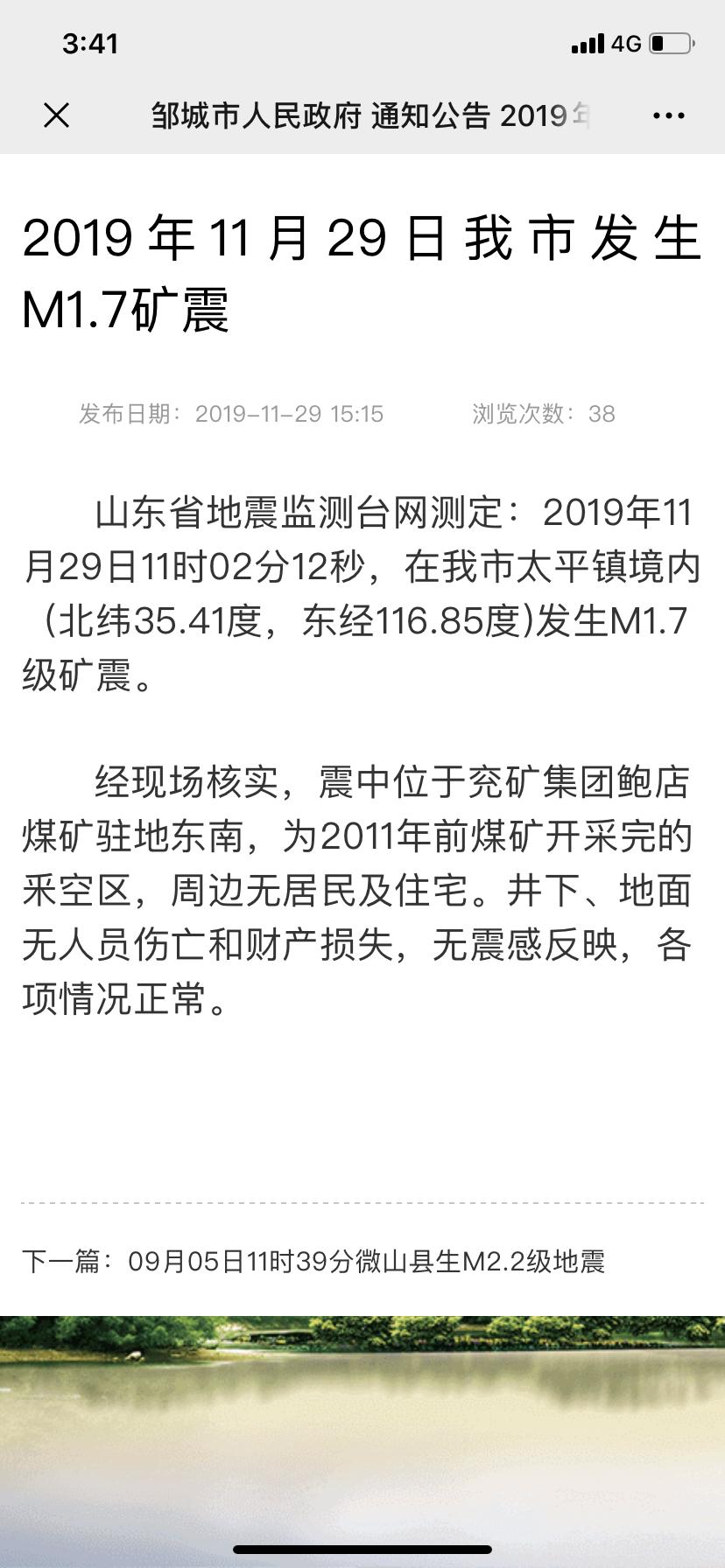 济宁邹城发生M1.7级矿震无伤亡  系8年前煤矿开采完的釆空区