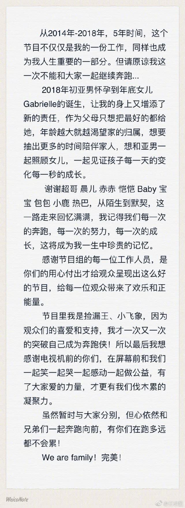 邓超发文曝退出跑男原因,郑恺煽情喊话离队老成员