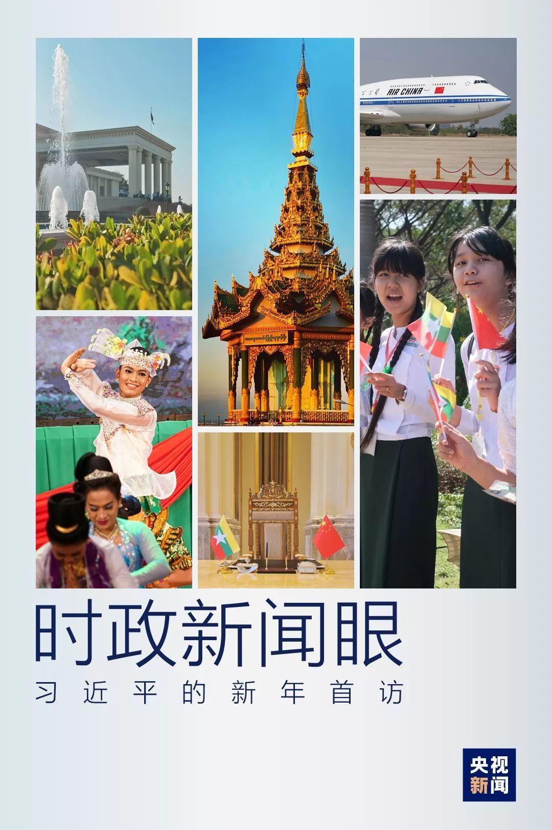 时政新闻眼丨新年首访到缅甸,习...