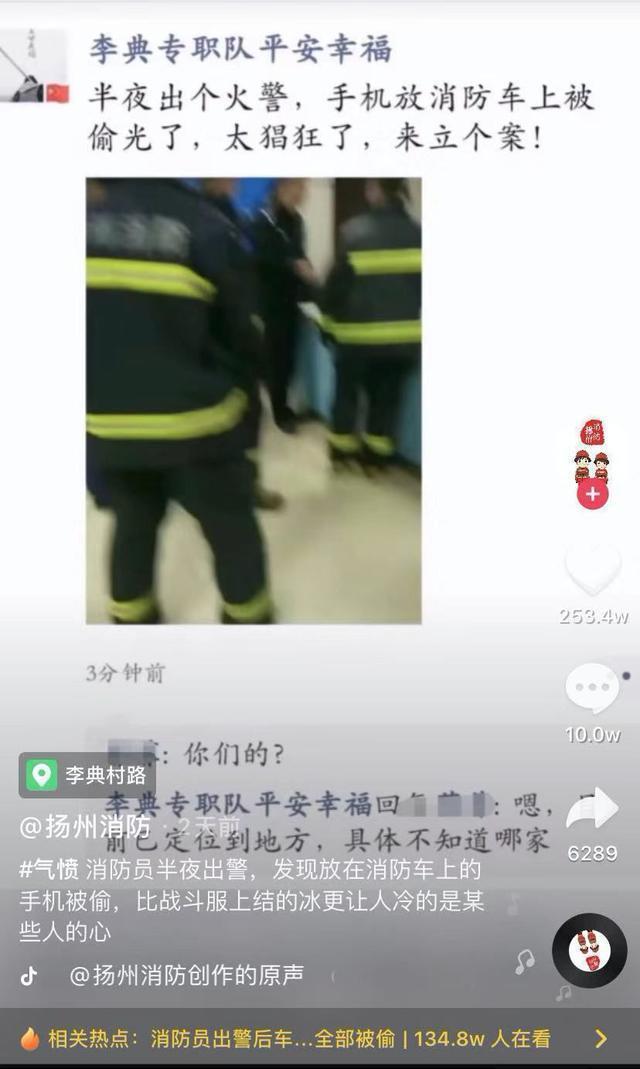 太暖了!消防员救火后手机被偷?后续来了!