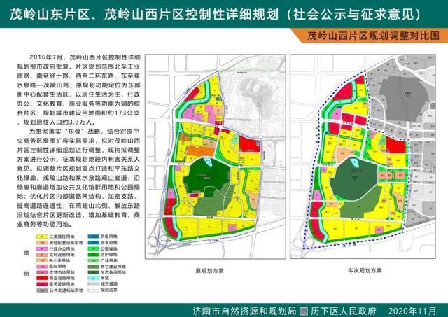 济南商埠片区、茂岭山东、西片区控规公示!如何打造看这里