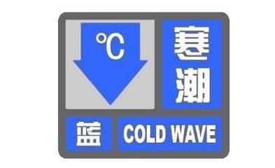 寒潮蓝色预警又来啦!6日下午开始降温8℃ 还有大风!