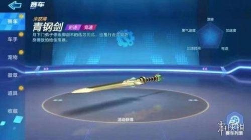 跑跑卡丁车手游青钢剑获取方法