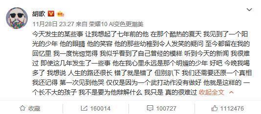 胡歌娜扎俞灏明等明星抱团为蒋劲夫发声,网友:恶心