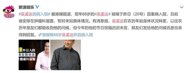 吴孟达被曝因重病入院 网友祈福早日康复:是我们青春的记忆