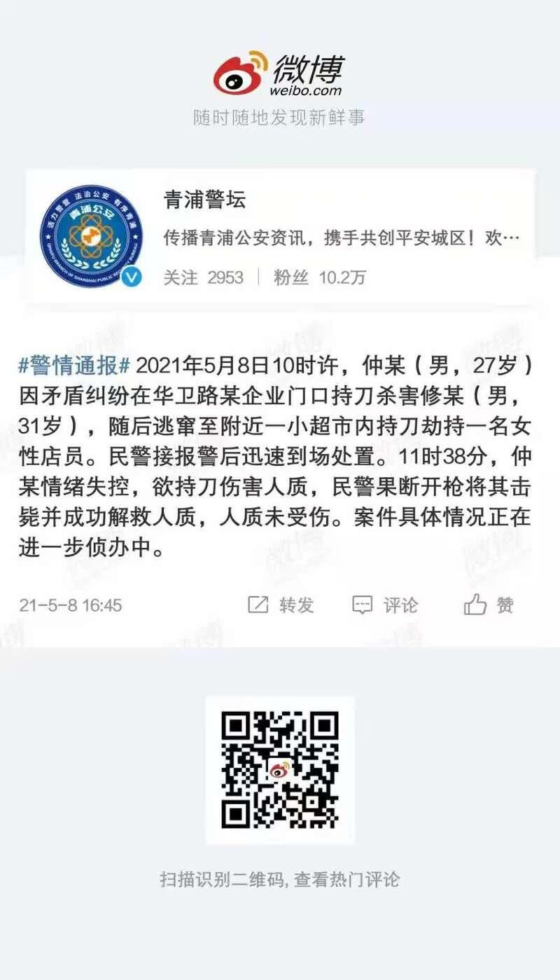 上海發生劫持人質事件 一人被警方擊斃