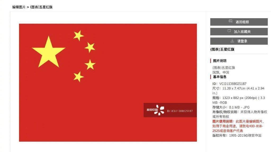 视觉中国道歉 网站已无法打开 钓鱼盈利模式惹众怒