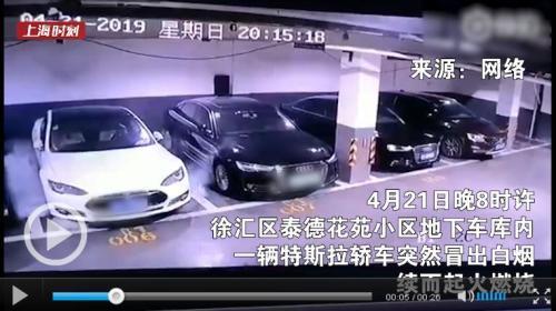 上海一特斯拉突然自燃起火 车方赴现场核实情况