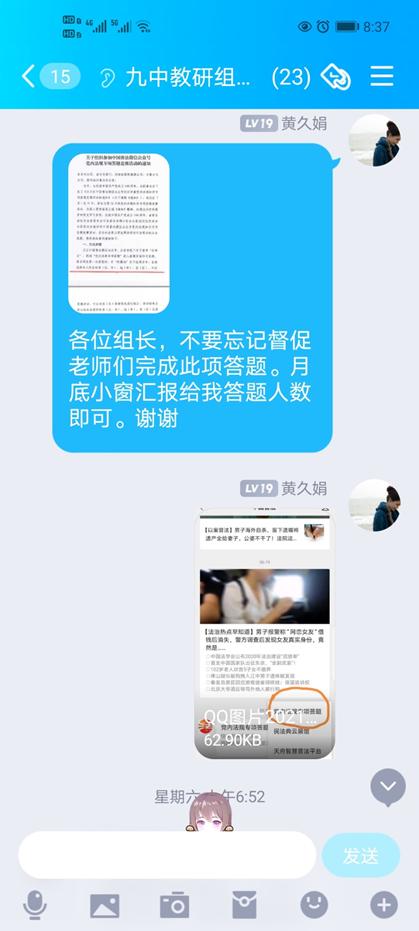 """济南九中积极开展""""党内法规专项答题""""活动"""