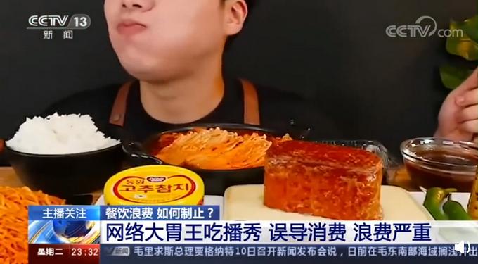 央视批有的大胃王吃播浪费严重,具体什么情况?大胃王的真相是什么?