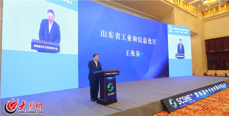 新服务 新经济 新动能 第四届中小企业服务商大会在济南召开