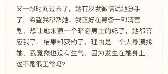 张萌道歉!张檬和张萌到底谁恋爱了?谁整容了?谁又当小三了?