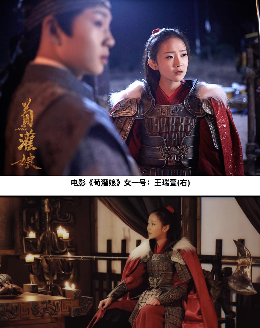《荀灌娘》杀青 王瑞萱沈保平搬兵维和智解宛城之围