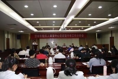 济南市残疾人康复中心召开党建工作暨半年工作分析会
