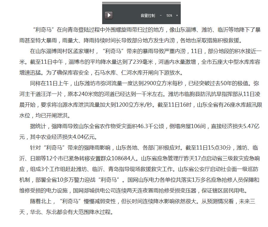 """央广《新闻和报纸摘要》重头报道山东积极应对台风""""利奇马"""",确保群众生命财产安全"""