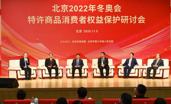 北京冬奥会特许商品消费者权益保护研讨会召开