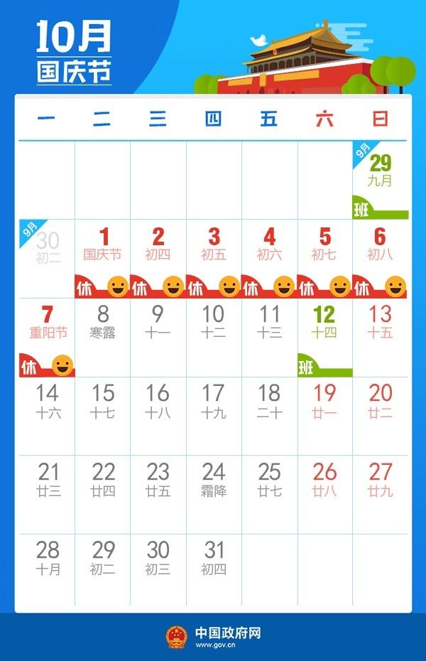 【提醒】下半年除了中秋国庆,你可能还有这个假!
