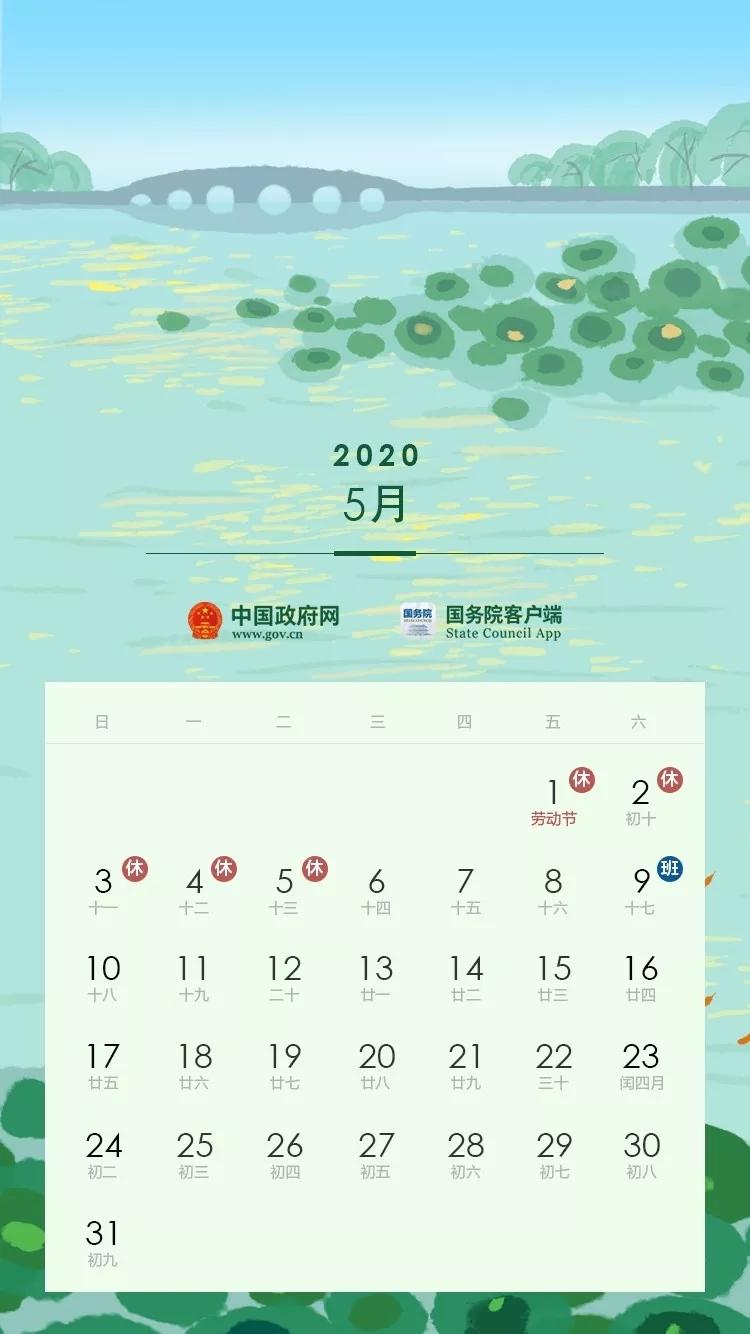 2020年最新放假通知:十1可拼出13天长假速来get!(附:拼假攻略)